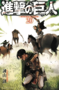 Attack on Titan GN Vol. 20 Special Ed With DVD